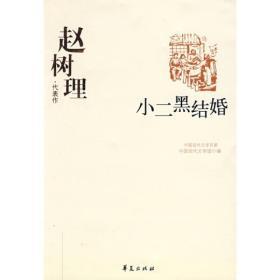 赵树理代表作 小二黑结婚