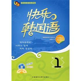 快乐韩国语系列丛书:快乐韩国语1