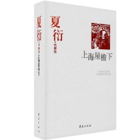 夏衍代表作 上海屋檐下