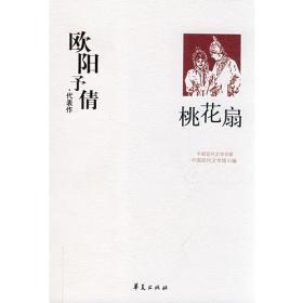 【正版书籍】桃花扇
