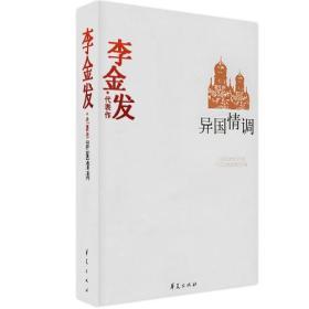【正版书籍】异国情调