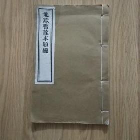 地藏菩萨本愿经(全一册) 【民国19年宣纸木刻 线装本】已核对不缺页