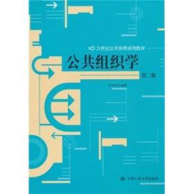 二手正版 公共组织学 第二2版 李传军 中国人民大学出版社9787300136028