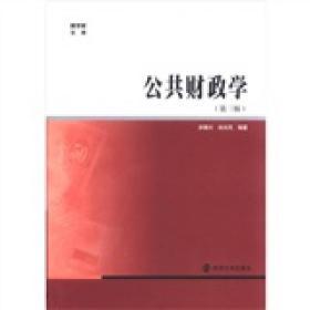 正版二手包邮公共财政学(第三版) 洪银兴 南京大学9787305094699