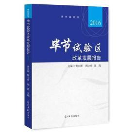 毕节试验区改革发展报告.2016