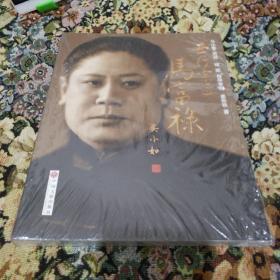 丑行宗匠马富禄  A5(5一340)
