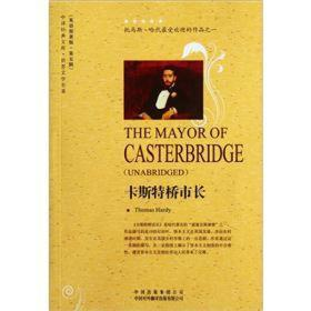 中译经典文库·世界文学名著:卡斯特桥市长(英语原著版·第五辑)