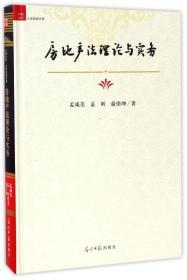 房地产法理论与实务/中国社科大学经典文库