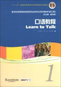新世纪高等院校英语专业本科生系列教材(修订版):口语教程1