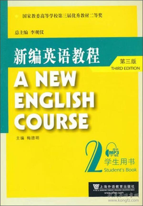 新编英语教程(学生用书)(第3版)