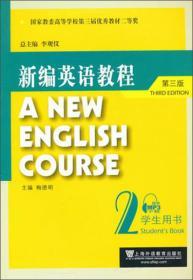 新编英语教程(第三版)学生用书 2 李观仪 梅德明 上海外语教育9787544625579s