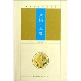 崇文国学经典文库:六韬·三略