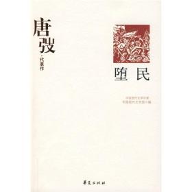 【正版书籍】堕民