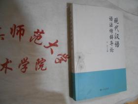 现代汉语语法修辞导论