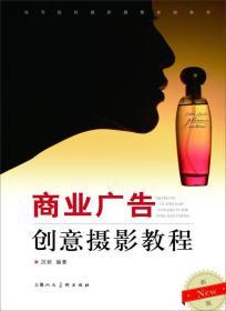 二手商业广告创意摄影教程(新版) 厉新 上海人民美术出版社