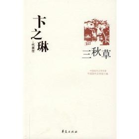 卞之琳代表作 三秋草