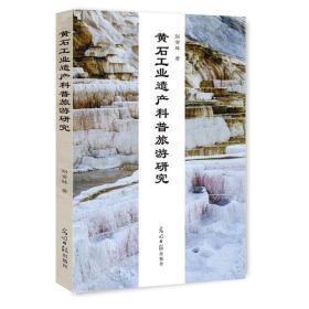 K (正版图书)黄石工业遗产科普旅游研究