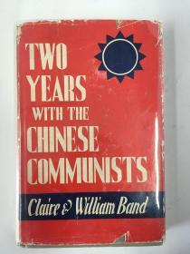 1948年/原书衣/Two Years with the Chinese Communists /与共产党人在一起的两年