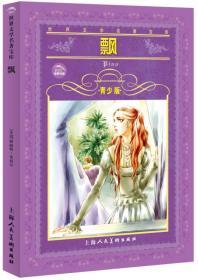 世界文学名著宝库-飘青少版美玛格丽特米切尔原著林希德上海人民美术出版社9787532232499