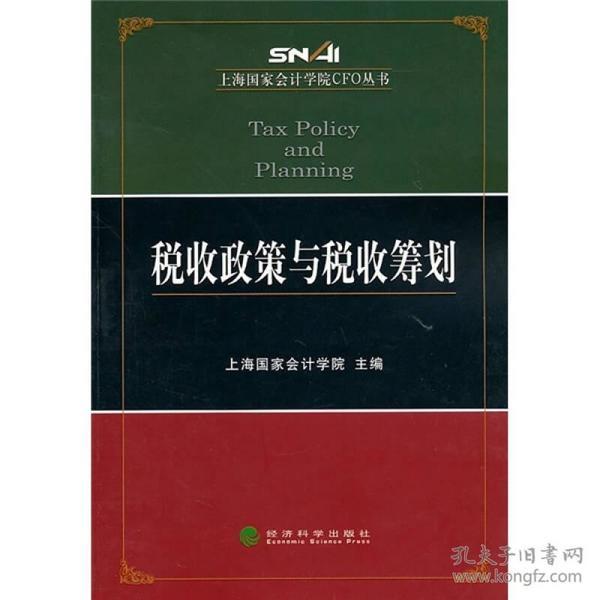 税收政策与税收筹划