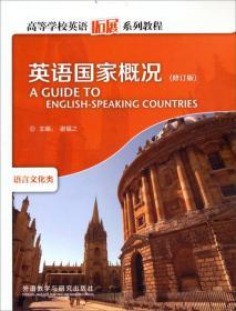 二手英语国家概况谢福之主编外语教学与研究出版社9787513529419