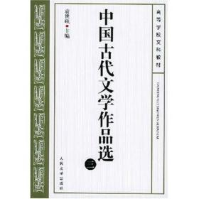 二手中国古代文学作品选三袁世硕人民文学出版社正版9787020037995r