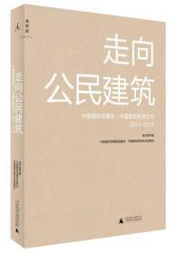 走向公民建筑(第二辑2011-2012)