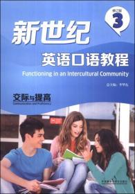 二手新世纪英语口语教程(3)李华东等编 外语教学与研究出版社