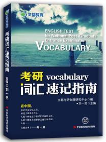 考研词汇速记指南 (双色版):适用于2015、2016考研