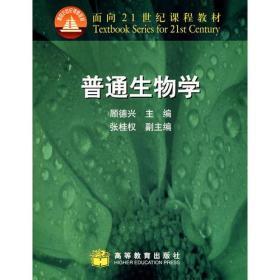 保证正版 普通生物学 顾德兴 高等教育出版社