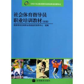 正版二手社会体育指导员职业培训教材初级国家体育总局职业技能鉴9787040137149