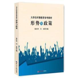 大学生时事教育参考教材:形式与政策