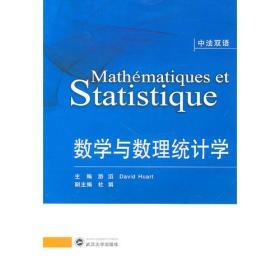数学与数理统计学(中法双语)9787307082076