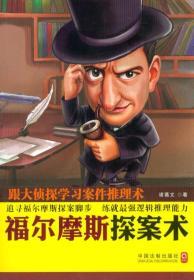 福尔摩斯探案术 跟大侦探学习案件推理术
