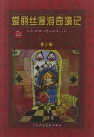 5元图书:爱丽丝漫游奇境记