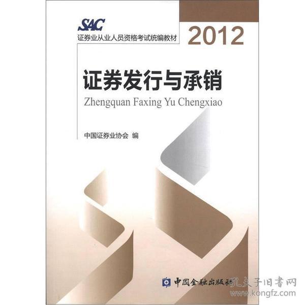 正版】2012证券发行与承销