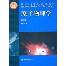 原子物理学第四4版杨福家高等教育出版社9787040229943