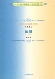 中学生文学阅读必备书系:呐喊   (高中部分)