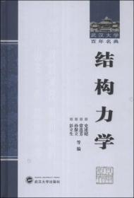武汉大学百年名典:结构力学武汉大学史述昭、常连芳、孙保立 编9787307115453