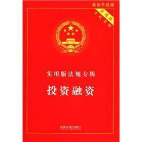 实用版法规专辑:投资融资(最新升级版)