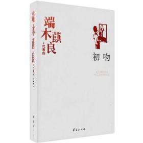 中国现代百家--端木蕻良代表作:初吻/新
