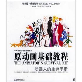 原动画基础教程:动画人的生存手册