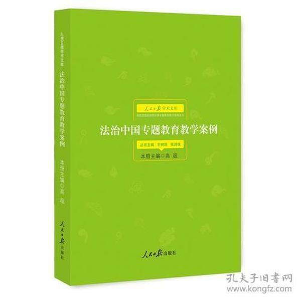 法制中国专题教育教学案例