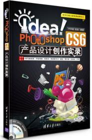 Idea! PhOtOshop CS6 产品设计创作实录