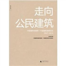 走向公民建筑:中国建筑传媒奖 / 中国建筑思想论坛 2007-2010