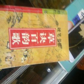 硬笔书法草诀百韵歌 王惠松  1994年一版一印 北京工业大学出版社