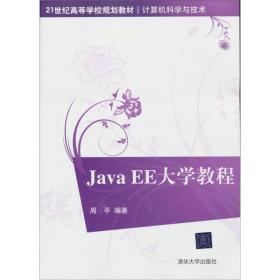 Java EE大学教程/21世纪高等学校规划教材·计算机科学与技术