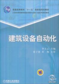 建筑设备自动化李玉云机械工业出版社9787111186168