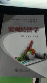 宏观经济学  李新文