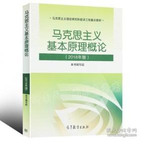 马克思主义基本原理概论(2018年版)9787040494792